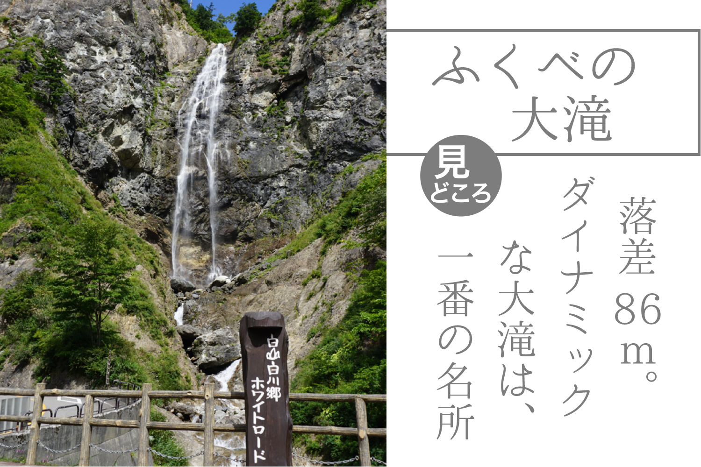 白山白川郷ホワイトロード ふくべの大滝/落差86m。ダイナミックな大滝は、一番の名所