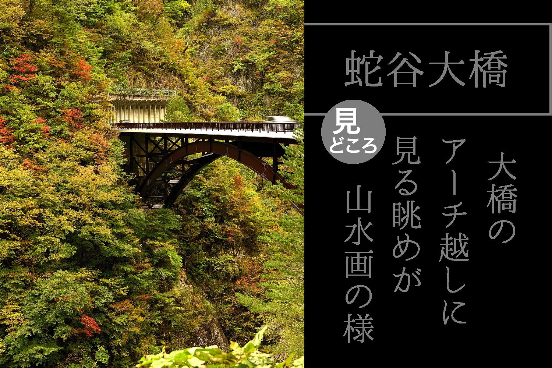 白山白川郷ホワイトロード 蛇谷大橋/大橋のアーチ越しに見る眺めが山水画の様