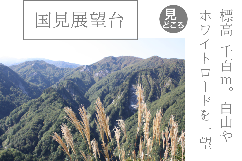 白山白川郷ホワイトロード 国見展望台/標高 千百m。白山や ホワイトロードを一望
