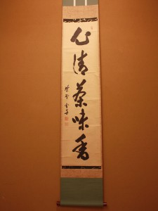 かけじくIMG_8506