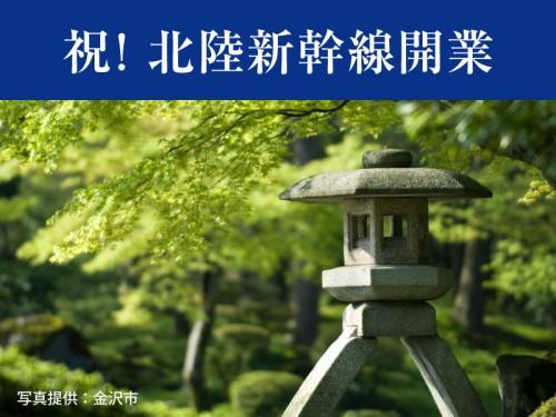 北陸新幹線開業_兼六園