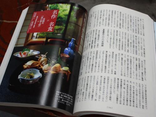 文芸春秋IMG_4371