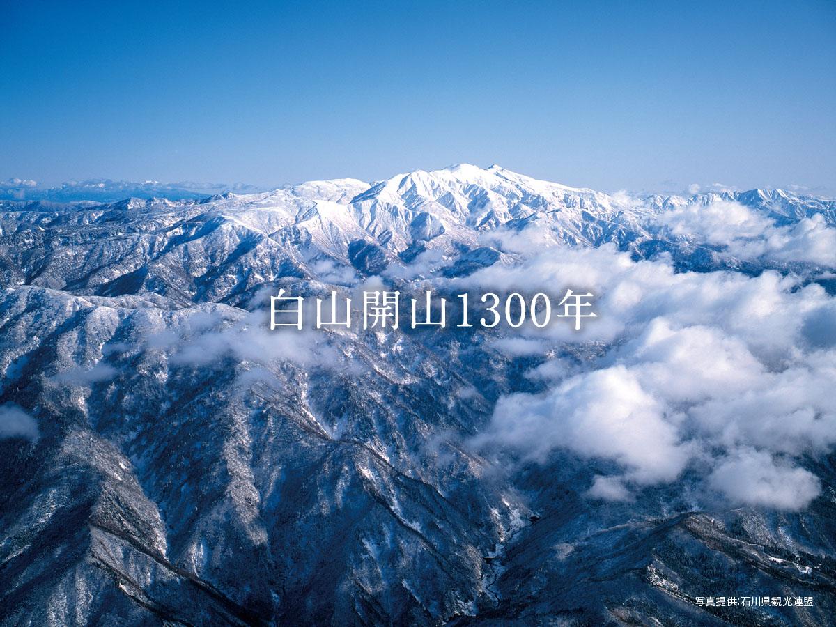 白山931_石川県