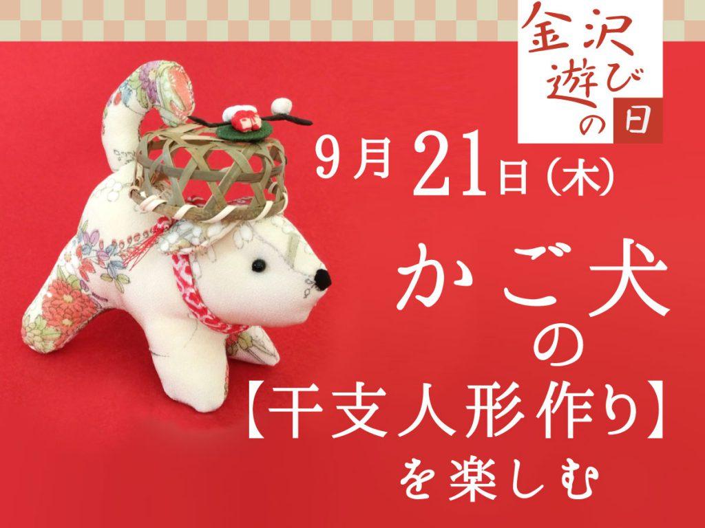 金沢遊びの日かご犬