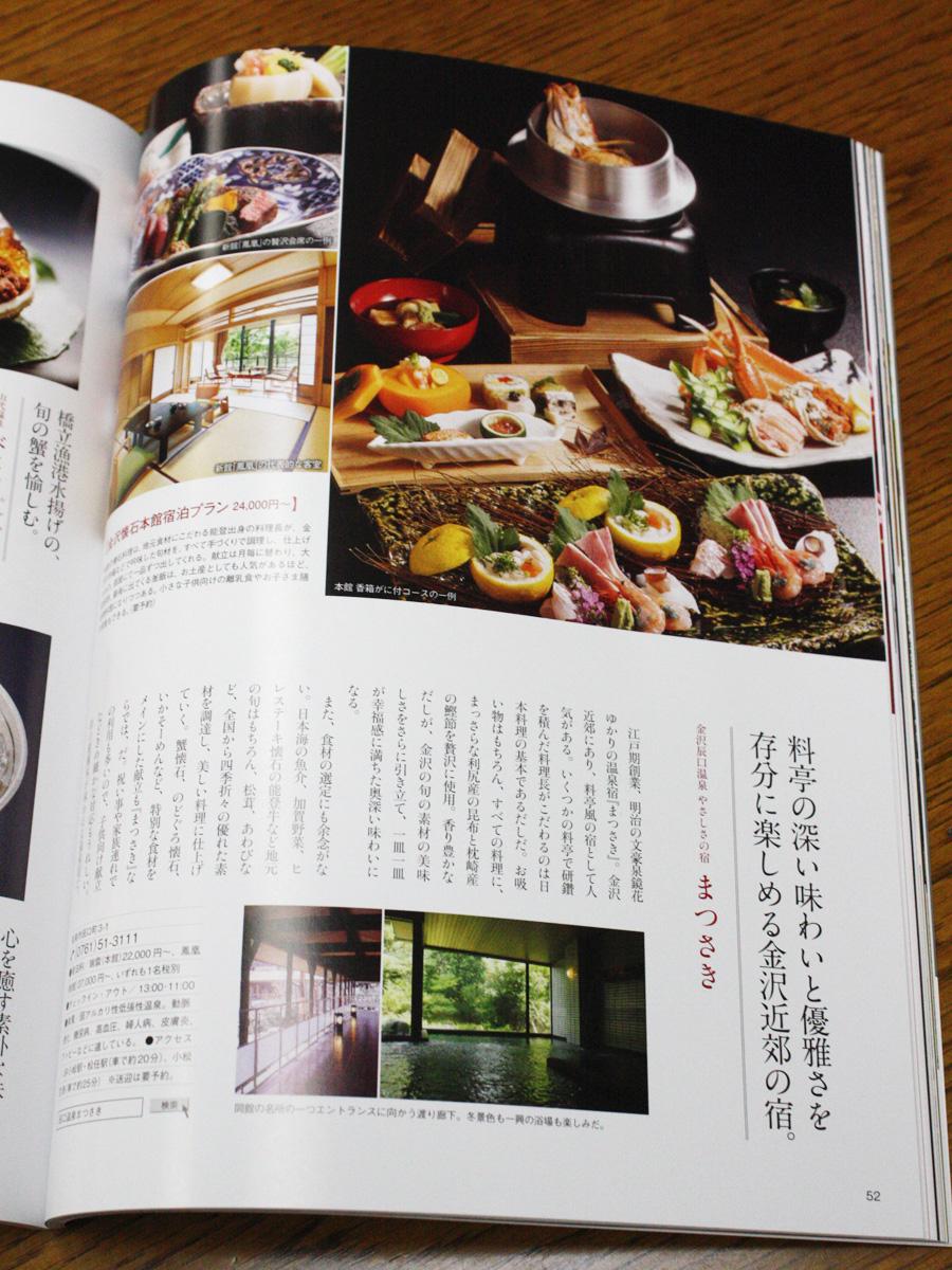 美食の宿IMG_6431