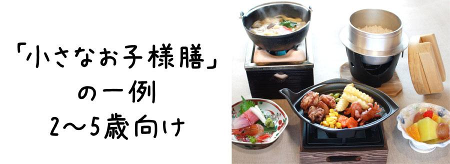 お子様膳2〜5