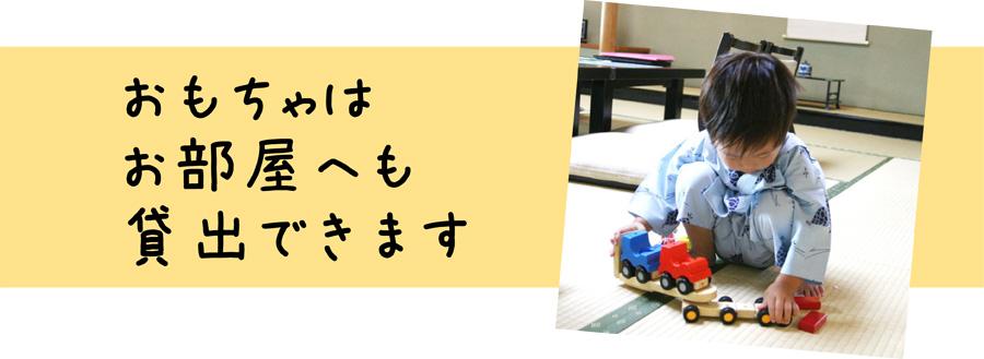 孫と夏休み_部屋おもちゃ900