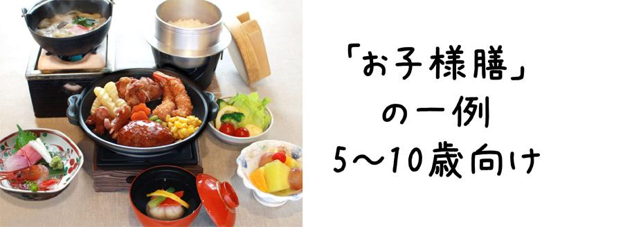 お子様膳5〜10