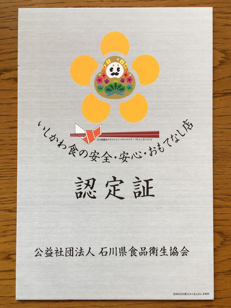 石川食の安心安全おもてなしIMG_1326