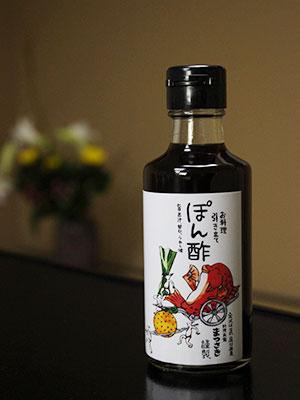 ゆずぽん酢IMG_3132