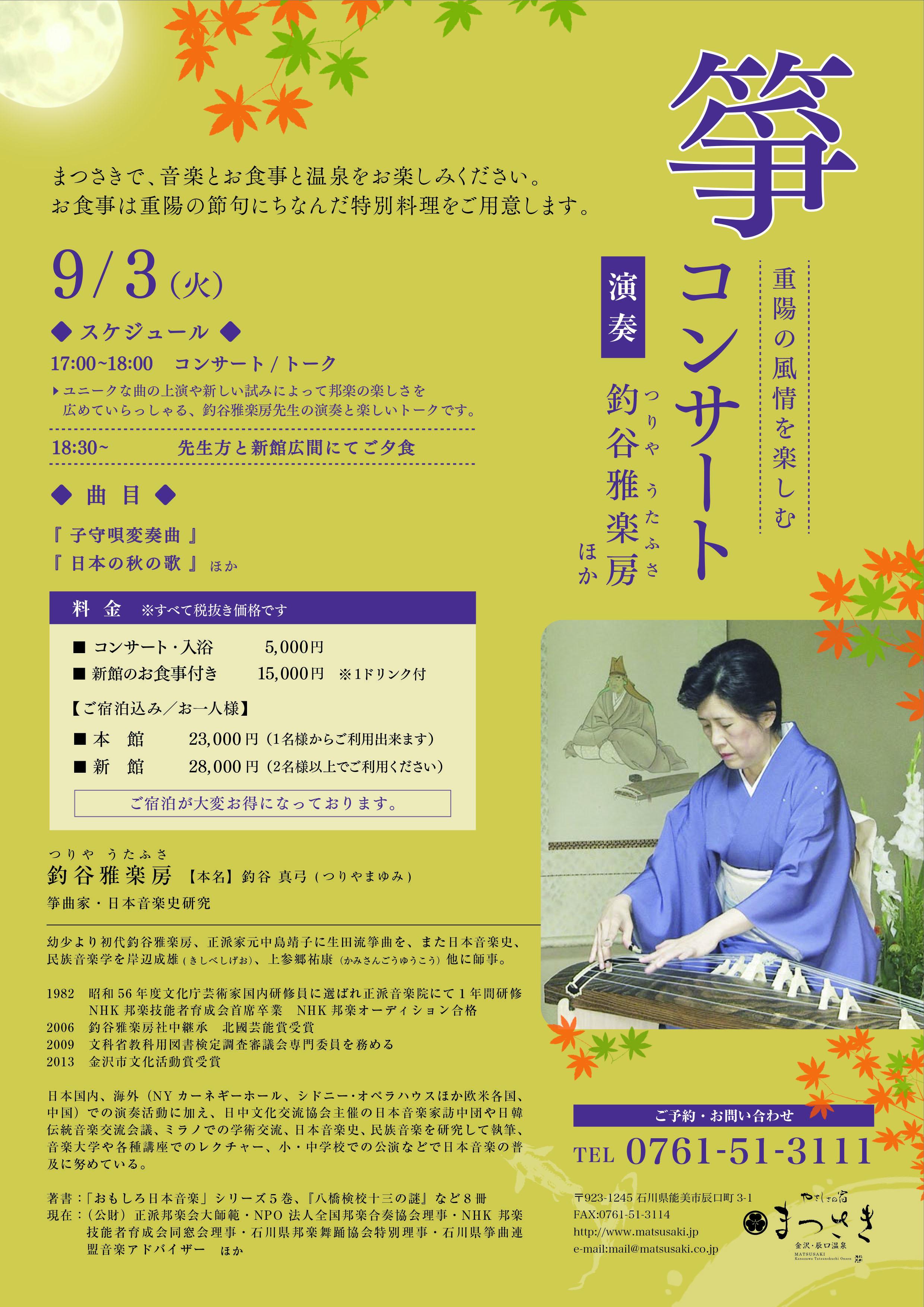 0709_箏コンサートチラシA4