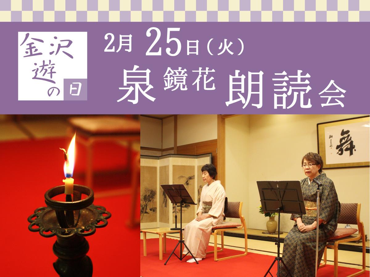 泉鏡花朗読会2020-2