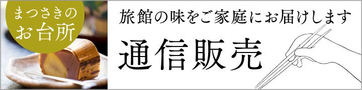 top_slider_daidokoro_tsuhan_mainsita2