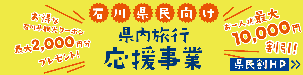 top_slider_ishikawakenmin-2110